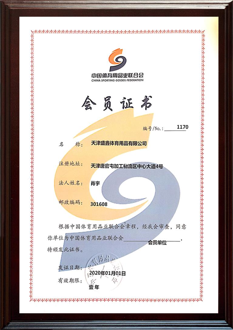 20年中国体育用品业联合会会员
